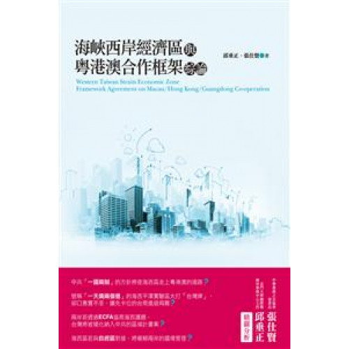 「海峽西岸經濟區」與「粵港澳合作框架」綜論