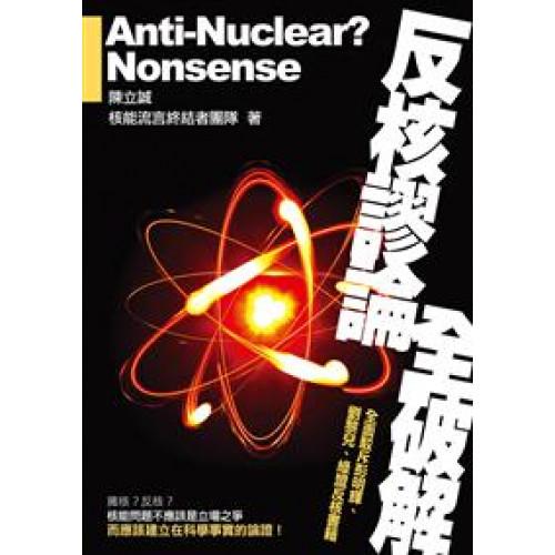 反核謬論全破解--全面駁斥彭明輝、劉黎兒、 綠盟反核書籍