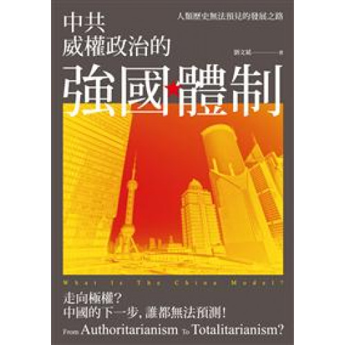 中共威權政治的強國體制 ──人類歷史無法預見的發展之路