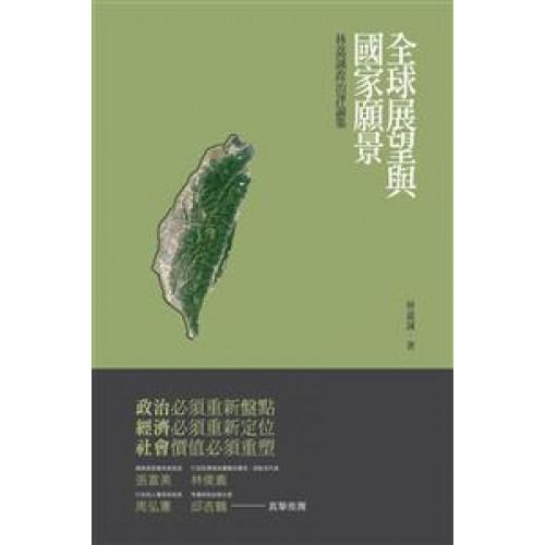 全球展望與國家願景:林嘉誠政治評論集
