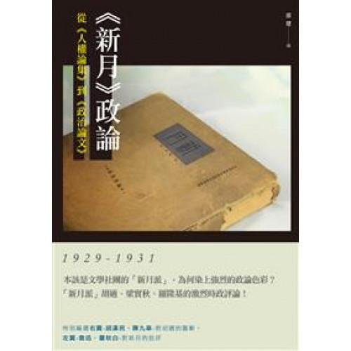 《新月》政論——從《人權論集》到《政治論文》(1929-1931)