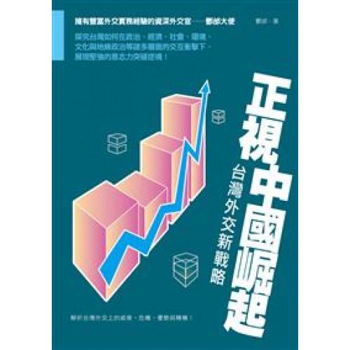 正視中國崛起--台灣外交新戰略