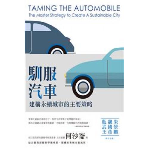 馴服汽車--建構永續城市的主要策略