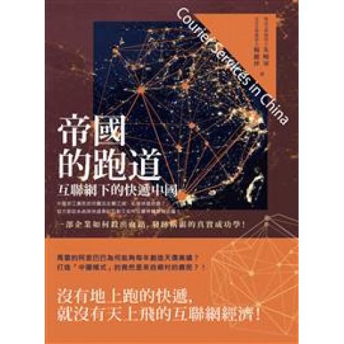 帝國的跑道——互聯網下的快遞中國