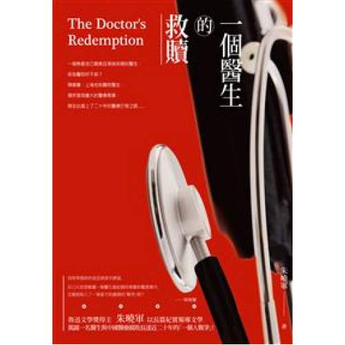 一個醫生的救贖
