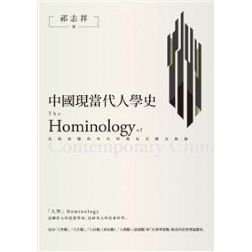 中國現當代人學史──思想演變的時代特徵及其歷史軌跡