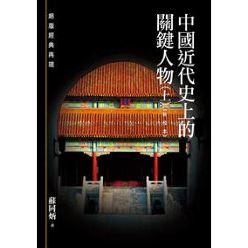中國近代史上的關鍵人物(上)《新校本》