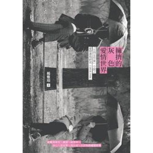 擁擠的灰色愛情世界:「五四女作家」小說之愛情書寫研究 (1918-1936)