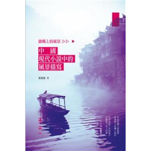 旗幟上的風景──中國現代小說中的風景描寫