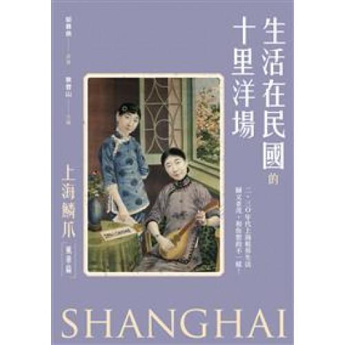 生活在民國的十里洋場:《上海鱗爪》(風華篇)