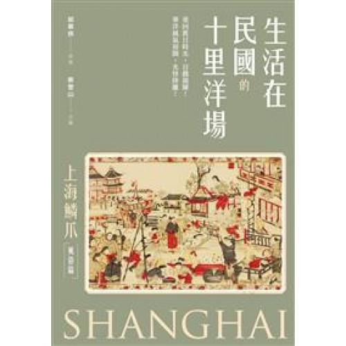 生活在民國的十里洋場:上海鱗爪-風俗篇