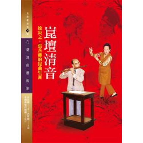 崑壇清音──徐炎之、張善薌的崑曲生涯(附光碟)