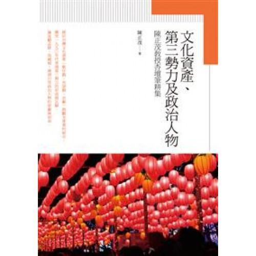 文化資產、第三勢力及政治人物─陳正茂教授杏壇筆耕集