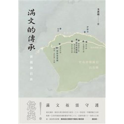 滿文的傳承:新疆錫伯族