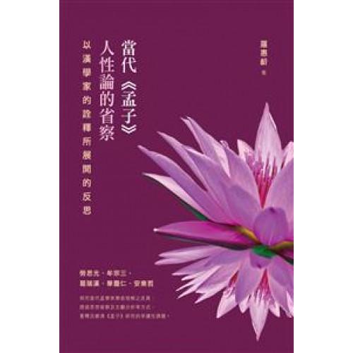 當代《孟子》人性論的省察:以漢學家的詮釋所展開的反思