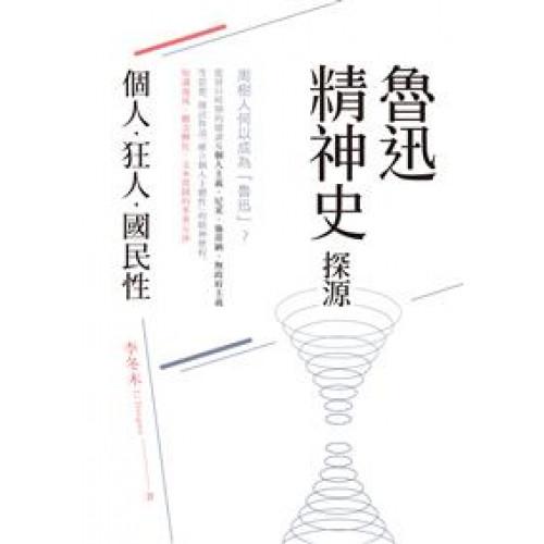 魯迅精神史探源:個人&狂人&國民性