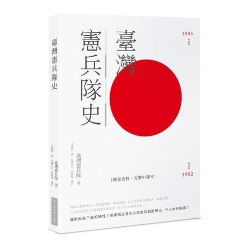 臺灣憲兵隊史(稀見史料.完整中譯本)