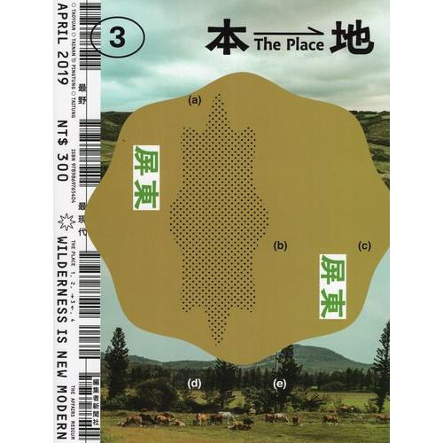 本地 The Place:屏東