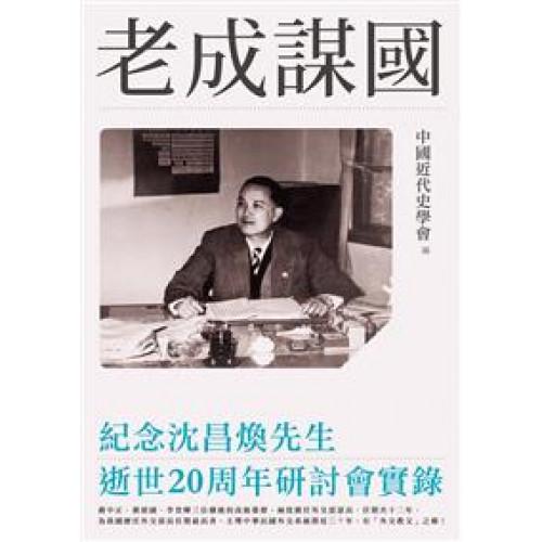 老成謀國--紀念沈昌煥先生逝世20周年研討會實錄