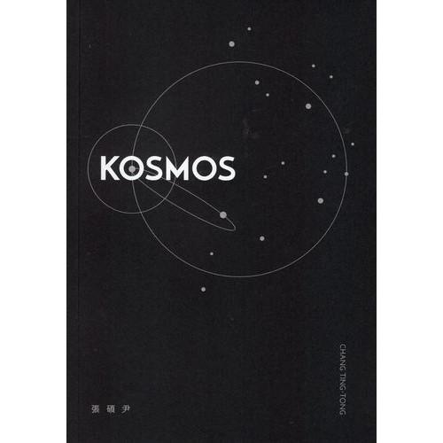 KOSMOS-張碩尹