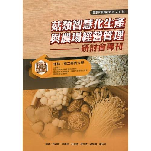 菇類智慧化生產與農場經營管理研討會專刊
