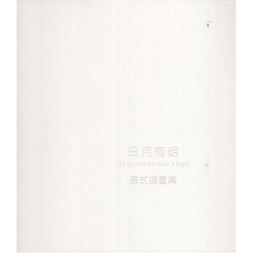 日月有明—蔡式媚畫集 / 藝術薪火相傳—第9屆臺中市美術家接力展