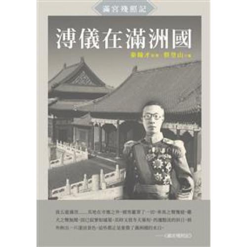 溥儀在滿洲國:《滿宮殘照記》