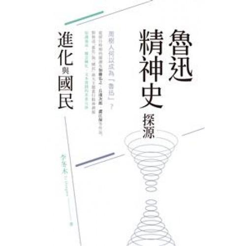 魯迅精神史探源:「進化」與「國民」