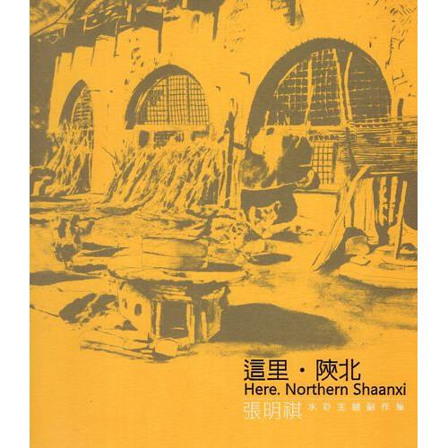 這里•陝北—張明祺水彩主題創作集 / 藝術薪火相傳—第9屆臺中市美術家接力展