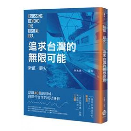 新苗.薪火——追求台灣的無限可能