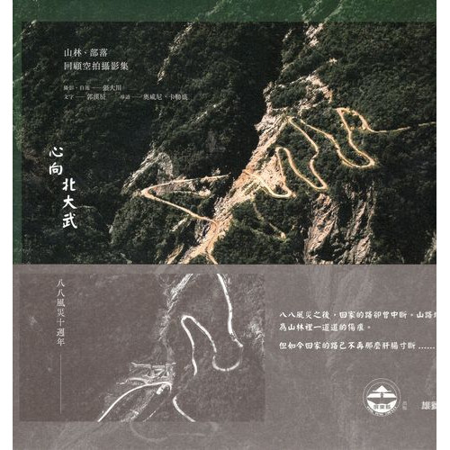「心向北大武」-八八風災十週年山林、部落回顧空拍攝影集