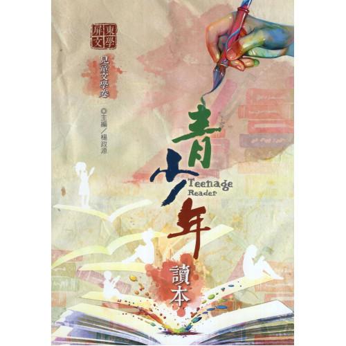 屏東文學青少年讀本─兒童文學卷