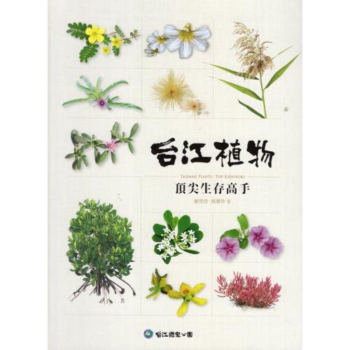 台江植物:頂尖生存高手