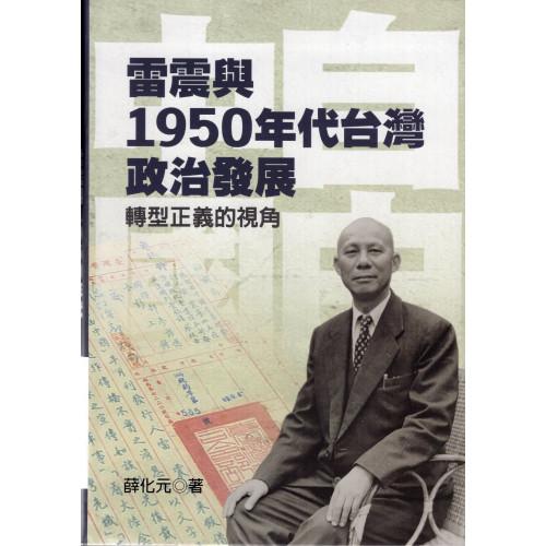 雷震與1950年代台灣政治發展——轉型正義的視角(精裝)