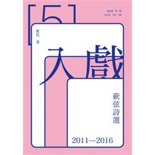 入戲:蔌弦詩選2011-2016