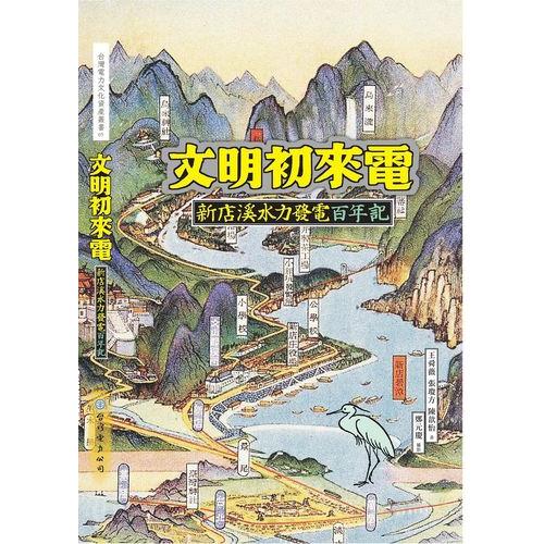 文明初來電:新店溪水力發電百年記  台灣電力文化資產叢書05