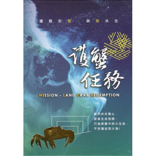 護蟹任務(DVD)