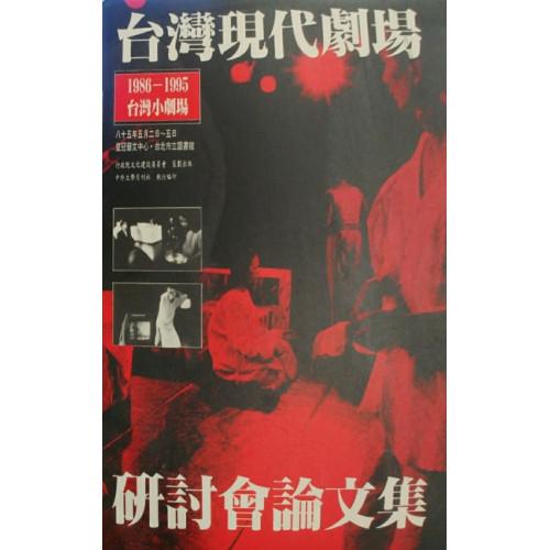 台灣現代劇場研討會論文集-1986-1995台灣小劇場