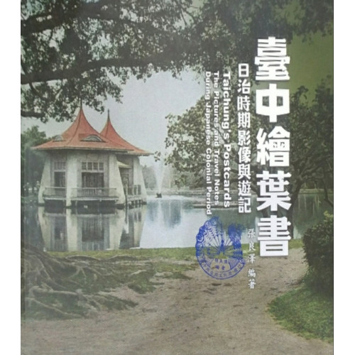 臺中繪葉書:日治時期影像與遊記(精裝)