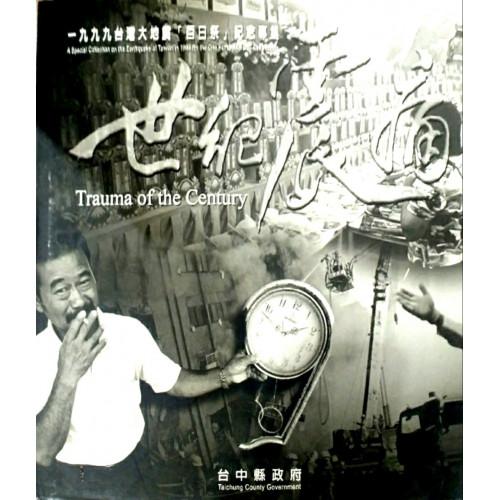 世紀震痛-一九九九台灣大地震「百日祭」紀念專集
