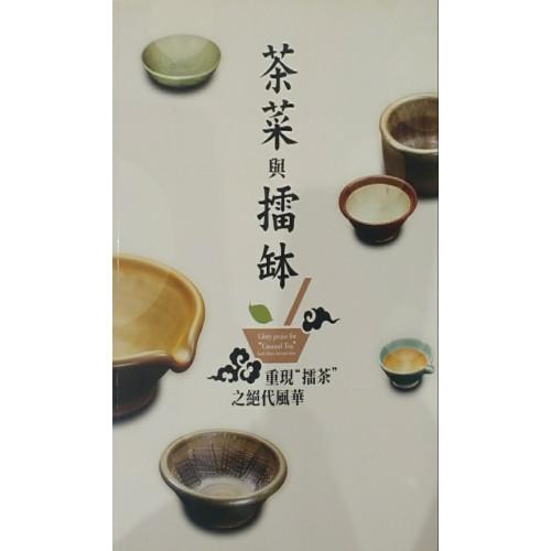 茶菜與擂缽-重現擂茶之絕代風華