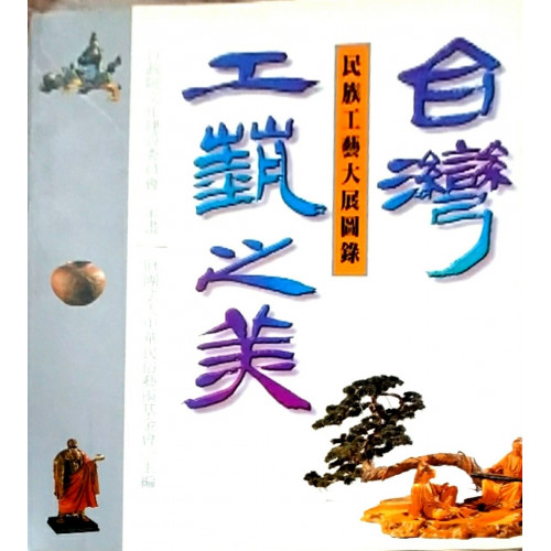台灣工藝之美