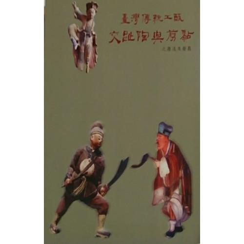 台灣傳統工藝-交趾陶與剪粘之源流及發展