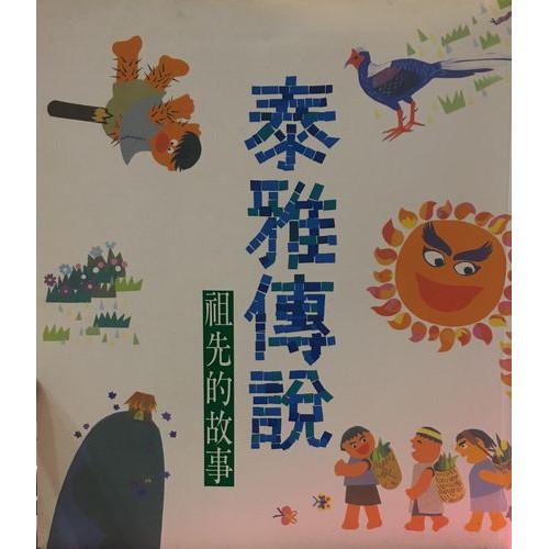 泰雅傳說-祖先的故事