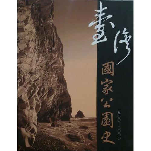 台灣國家公園史