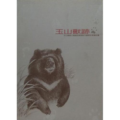玉山獸跡-玉山國家公園哺乳動物野外觀察生態筆記書