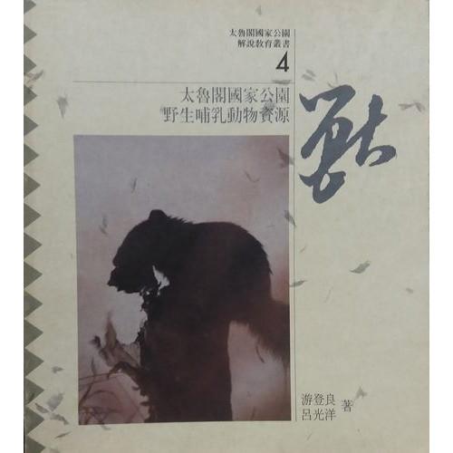 太魯閣國家公園野生哺乳動物區