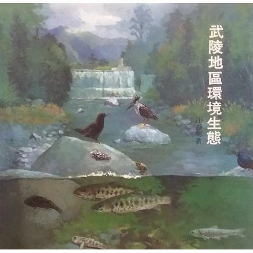 武陵地區環境生態