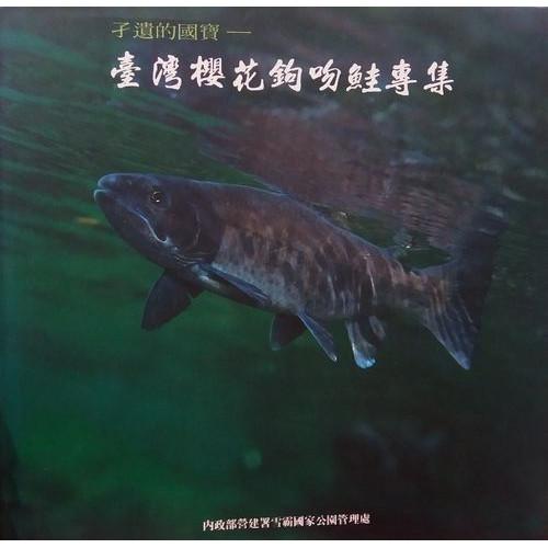 孑遺的國寶-台灣櫻花鉤吻鮭專集