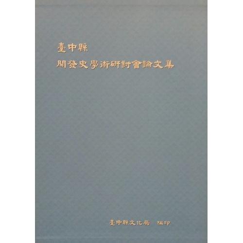 台中縣開發史學術研討會論文集